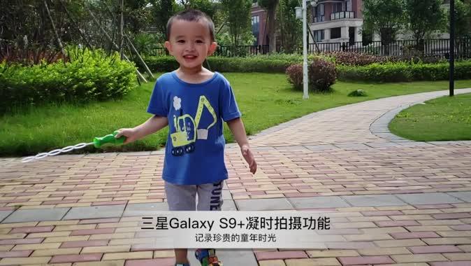 Galaxy S9+凝時拍攝:用慢動作記錄童年珍貴的瞬間
